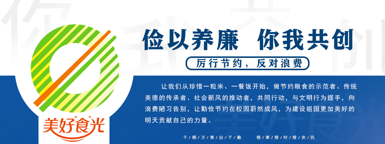 拒绝浪费,从我做qi 制图/大学sheng传媒中心 罗子qiang